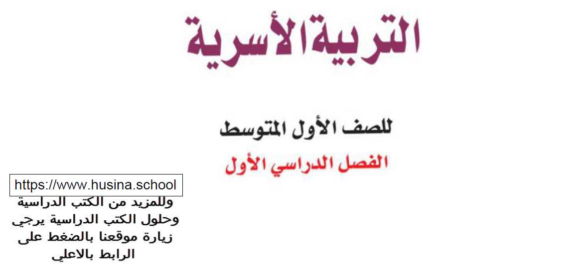 حل كتاب اسريه اول متوسط ف1 جميع الاسئلة والاجوبة بشكل نموذجي Math Math Equations