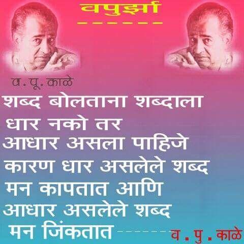 Be Calm Marathi Quotes True Words Marathi Poems