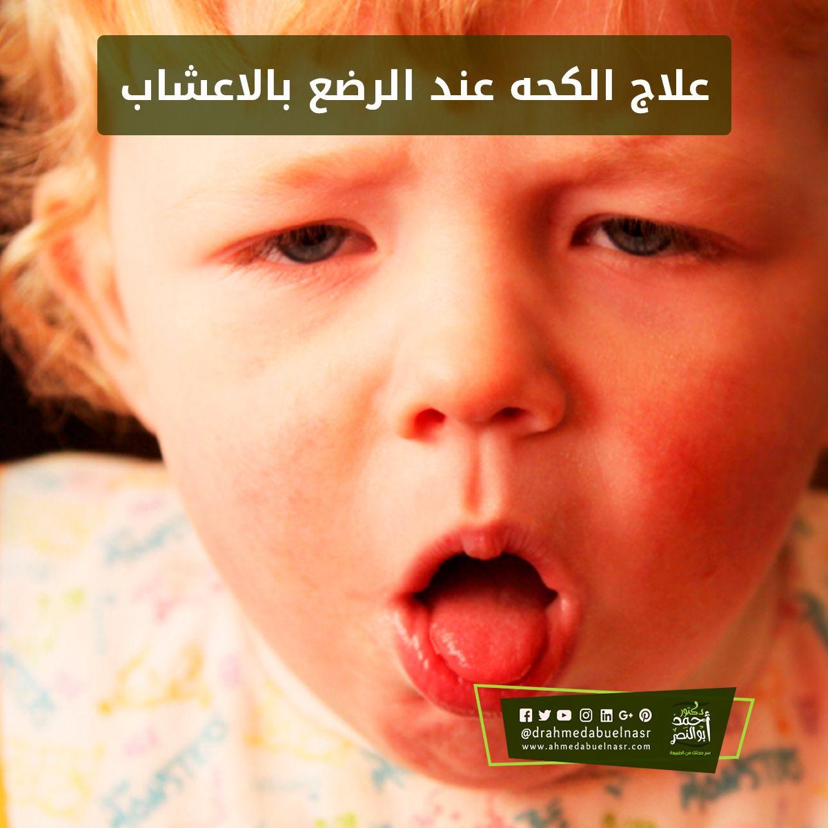 علاج الكحة عند الرضع بالاعشاب Baby Face Face Baby
