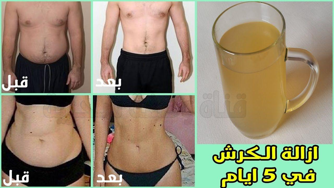 تخسيس البطن و ازالة الكرش في 5 أيام اشربي كوبين فقط في اليوم وتمتعي ب ب Health Diet Homemade Remedies