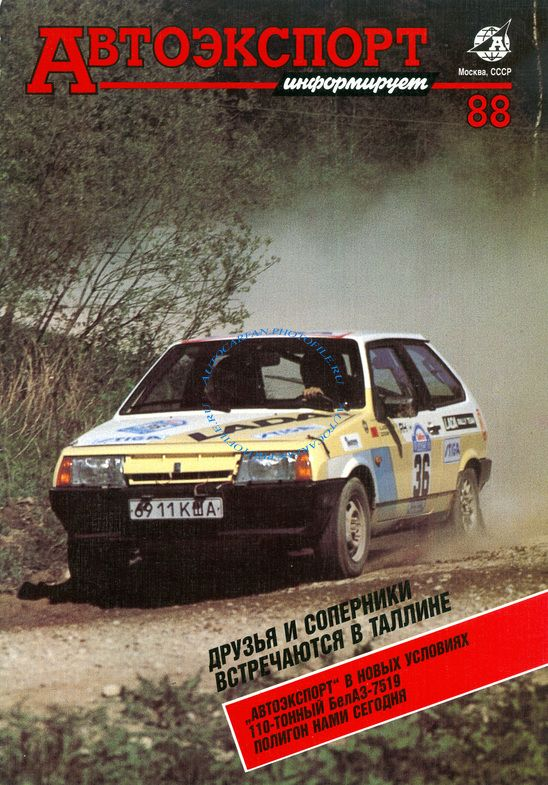 Avtoexport Round-Up / Информирует 88 (1-1988)