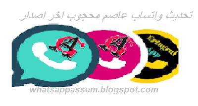 تنزيل واتساب عاصم محجوب ضد الفيروسات 2020 الورديه والبنفسجيه والذهبيه والخضراء Ag2whatsapp Poster