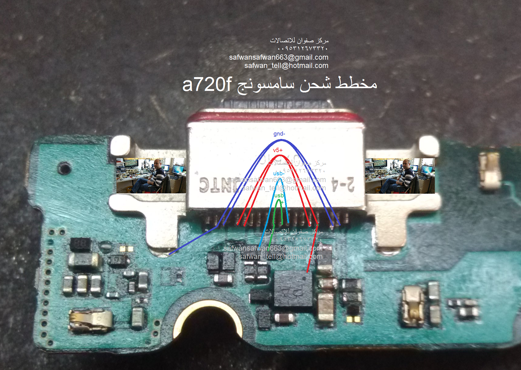 مخطط سوكة شحن سامسونج A720f