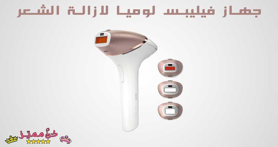جهاز فيليبس لوميا لازالة الشعر للمنطقة الحساسة و الوجه و الجسم Philips Lumea Hair Removal Machine For Sensi Earbuds Philips Lumea Electronic Products