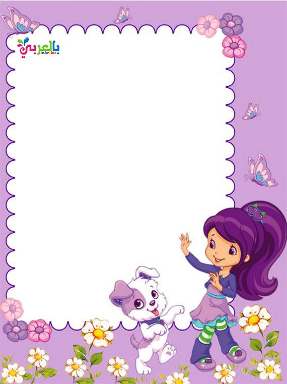 Free Printable Disney Borders And Frames بالعربي نتعلم Page Borders Design Borders And Frames Clip Art Borders