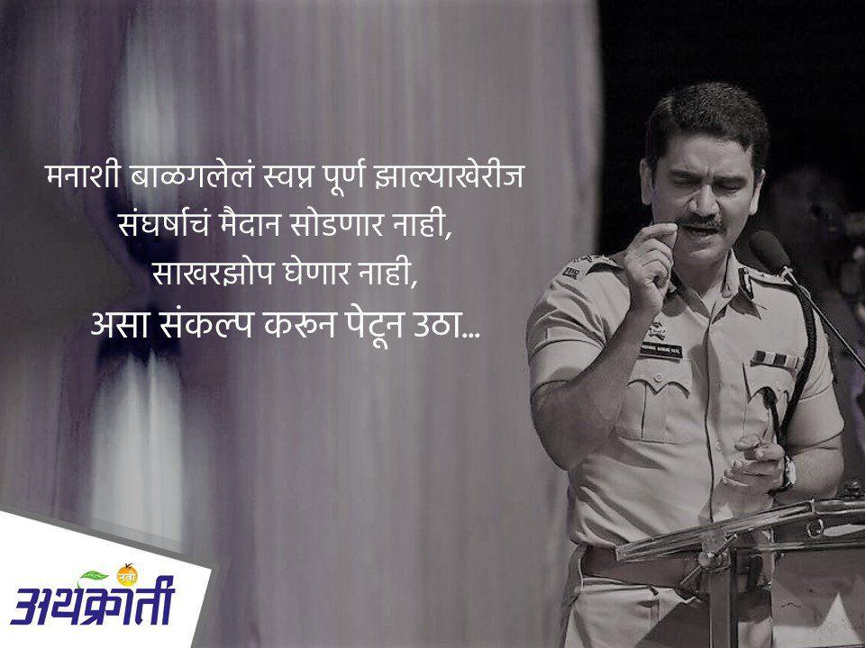 सुविचार मराठी Quotes MarathiMotivation Mantra quotes