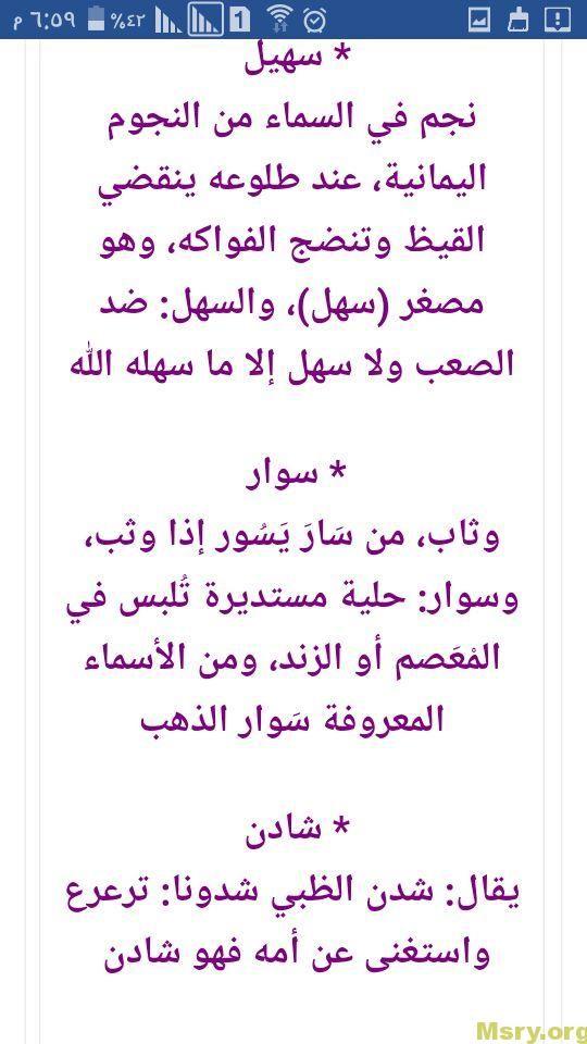 أسماء بنات 2020 مصرية وعربية جديدة ومعانيها موقع مصري Names New Names Lsu