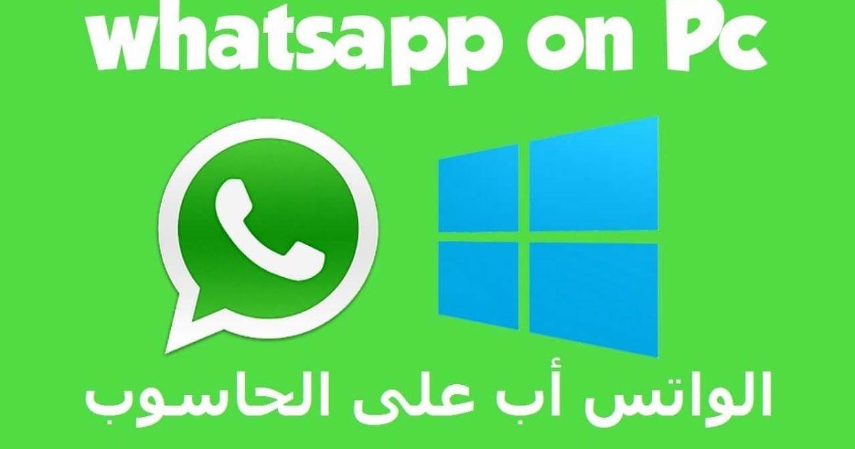 طريقة تشغيل Whatsapp للكمبيوتر و أكثر من حساب Whatsapp واتس آب على الحاسوب واتساب للحاسوب حاسوب للحاسوب تحميل الكمبيو Computer Technology Technology Letters