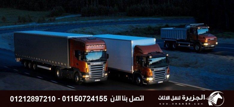 شركة نقل اثاث تتميز بما لديها من وسائل حديثة ومعدات تعمل بأحدث التقنيات وبجميع مدن مصر حيث تتوفر لنا فروع بكل مدينة ومحافظه نقل ا Trucks Cool Trucks Big Trucks