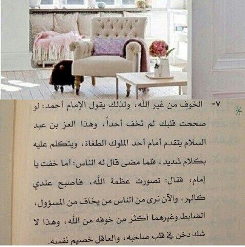 الخوف من غير الله Home Decor Decals Home Decor Decor