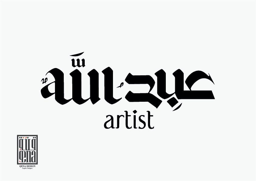 Abdullah Artist Logo Design Artist Logos