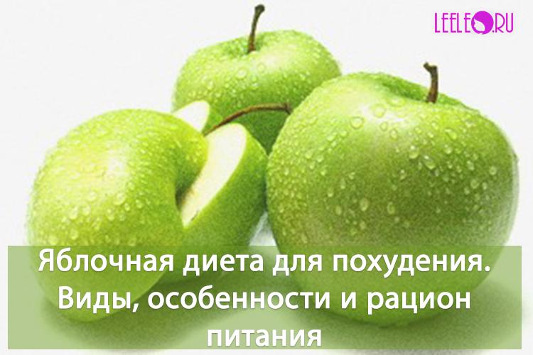 Прикол Яблочная Диета. Диета на яблоках для похудения