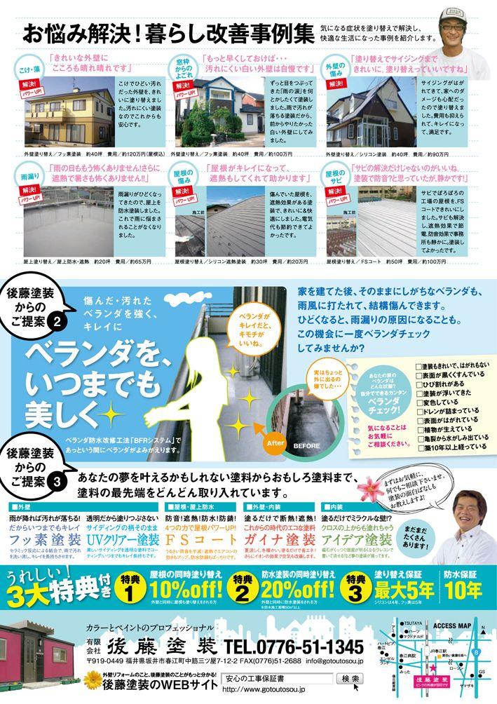 住宅リフォーム会社のチラシデザイン 画像 まとめ 参考 例 見本