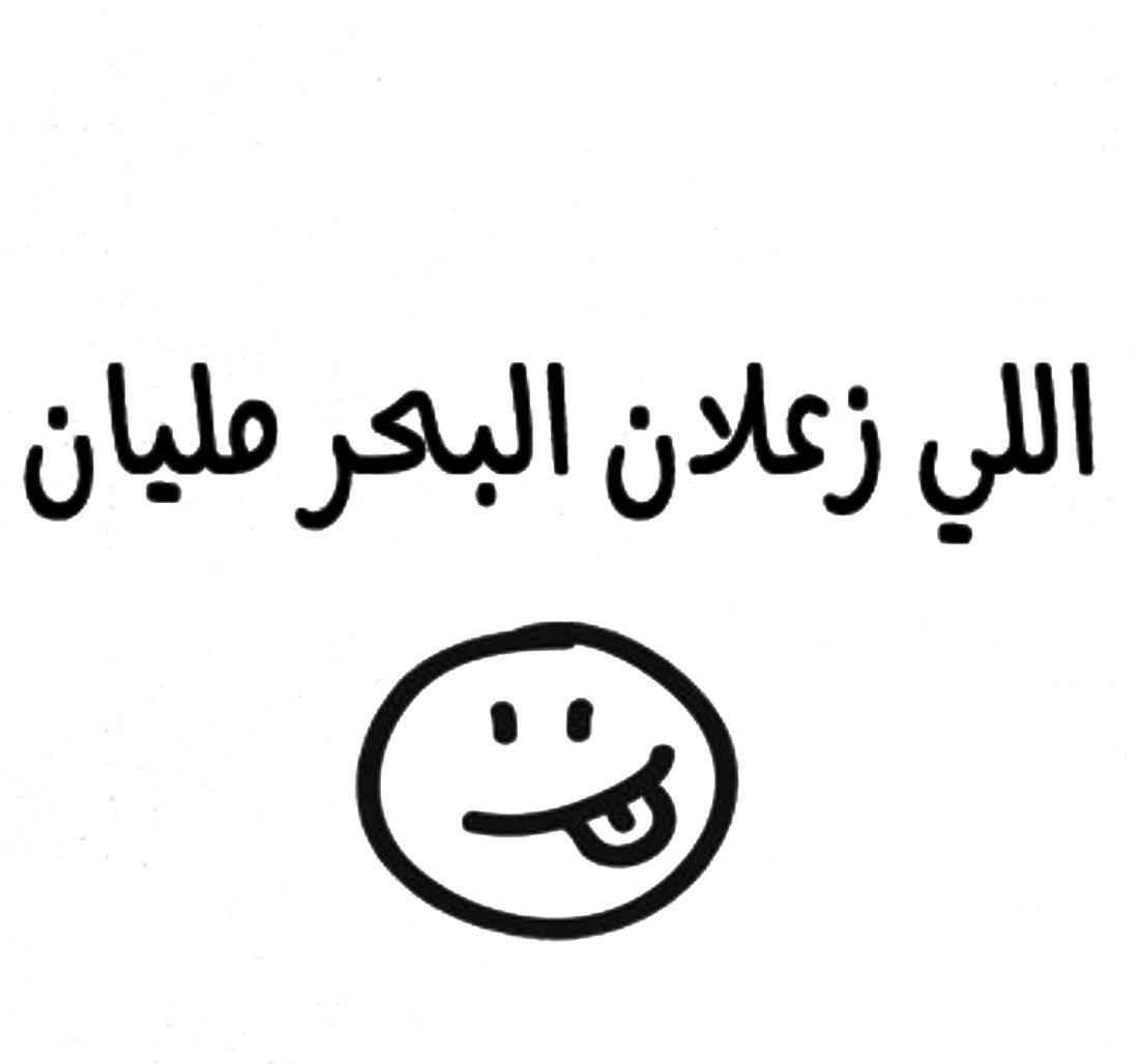 اللي زعلان البحر مليان Funny Arabic Quotes Funny Words Funny Quotes