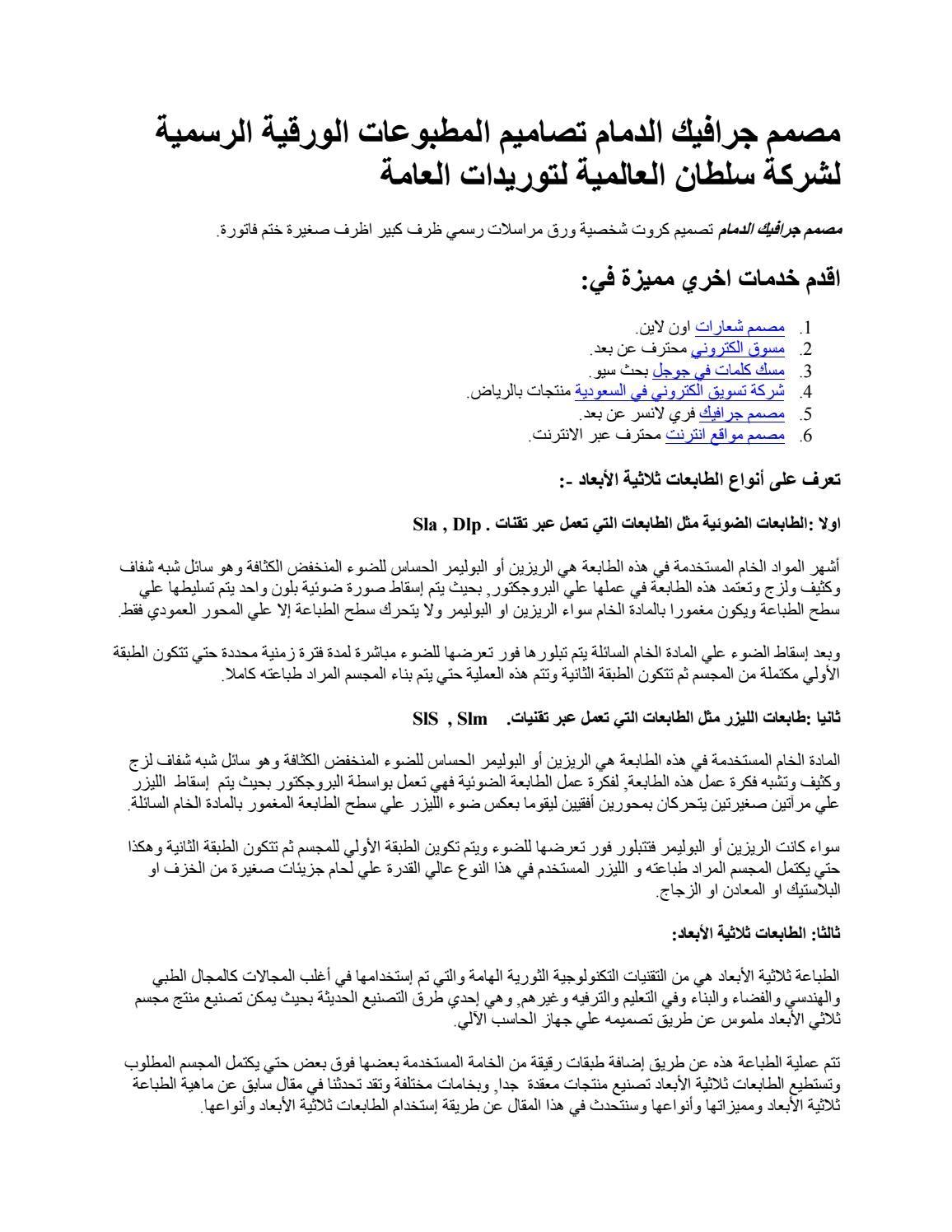 مصمم جرافيك الدمام تصاميم المطبوعات الورقية الرسمية لشركة سلطان العالمية لتوريدات العامة Art