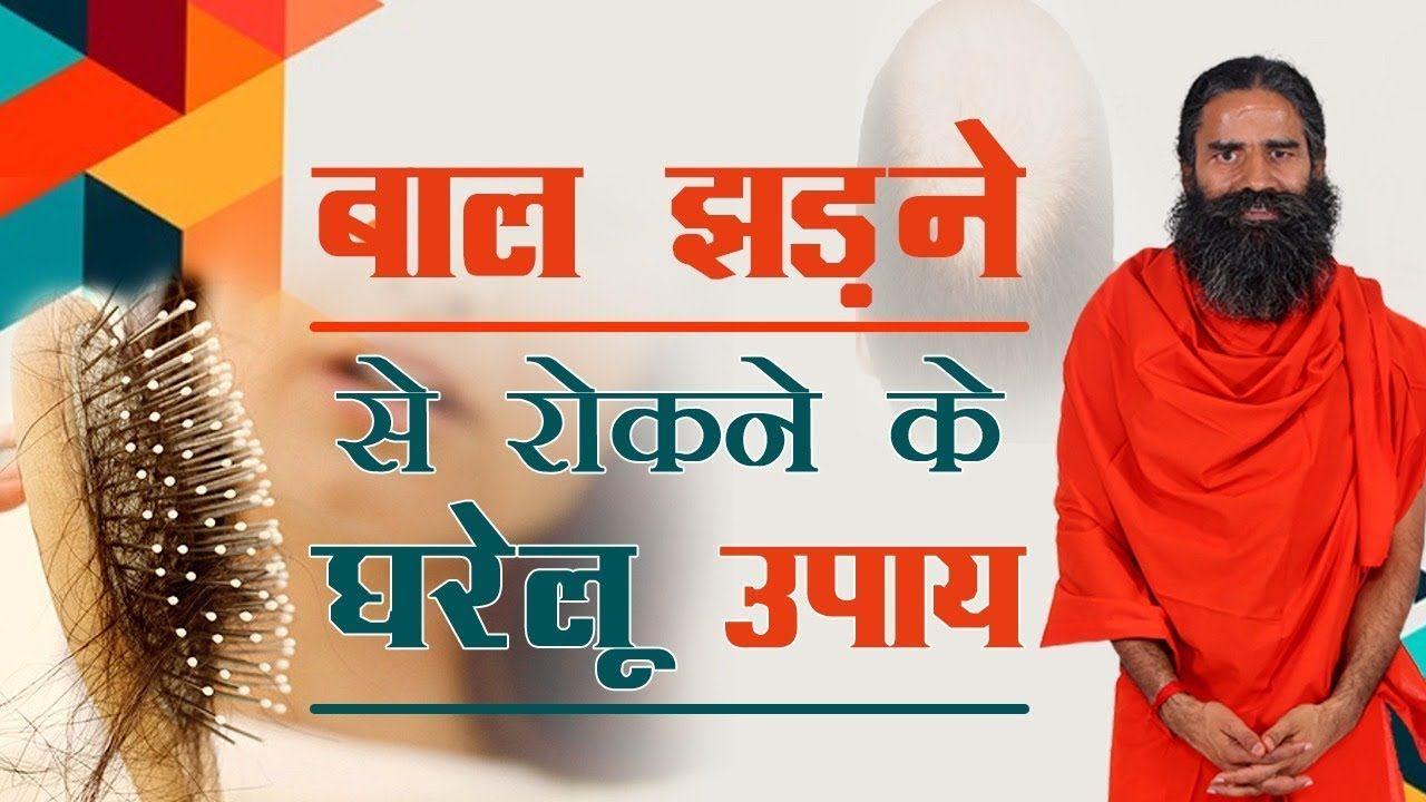 बाल झड़ने से रोकने के घरेलू उपाय | Swami Ramdev - YouTube ...
