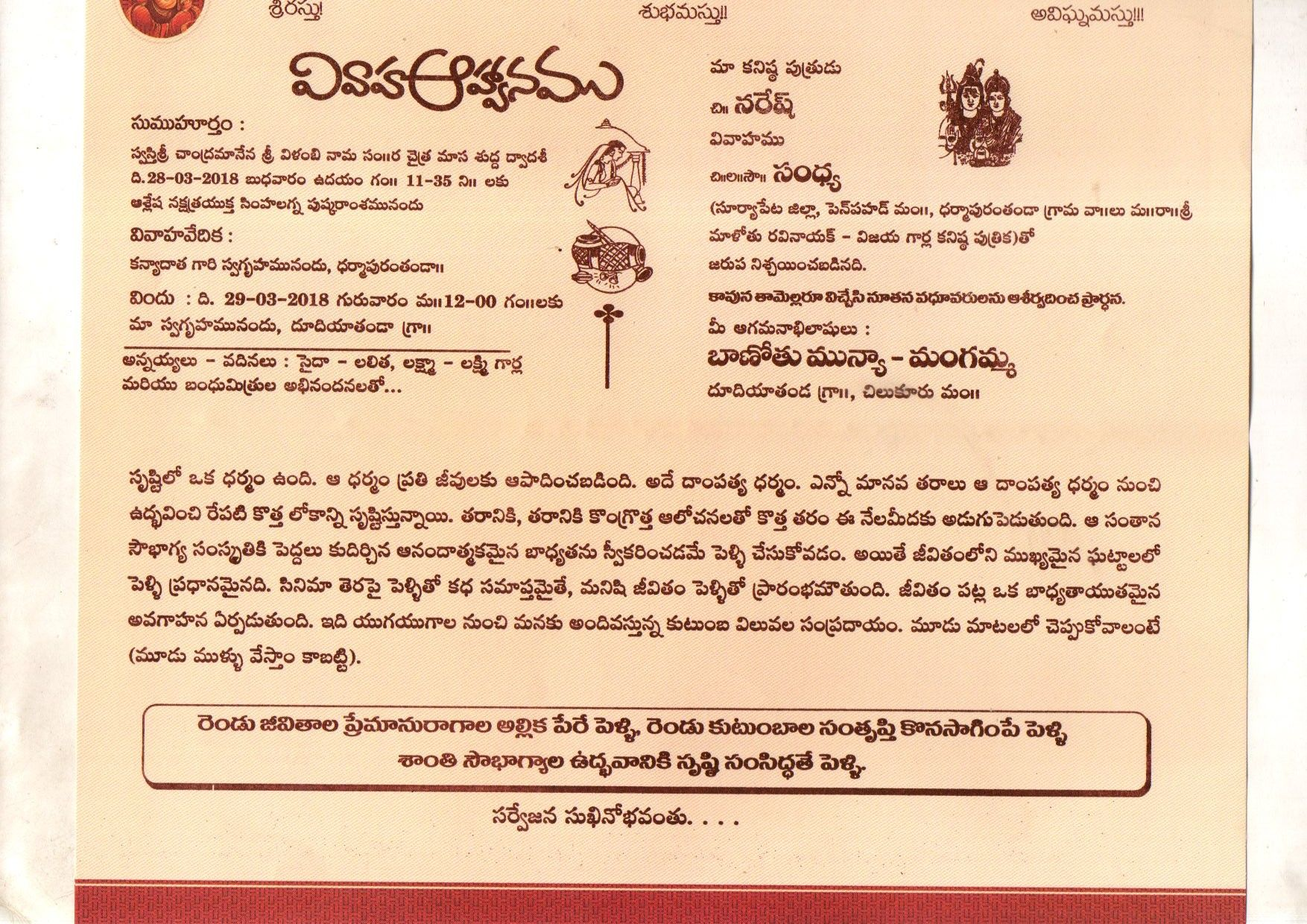 Telugu Wedding Card Matter About Telugu Marriage Meaning