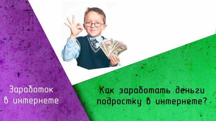 заработок денег в интернете подростку