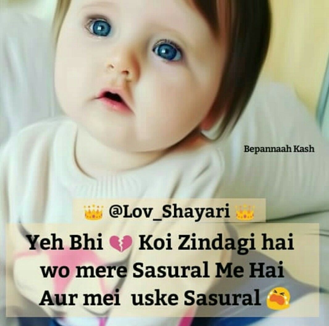 Aiza Khan Funny Quotes For Kids Funny Baby Jokes Cute Baby Quotes