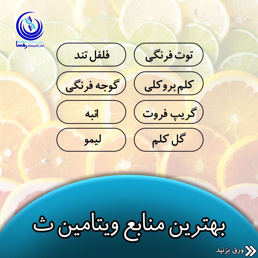گروه پاتوبیولوژی رهسا Convenience Store Products Convenience Store Pill
