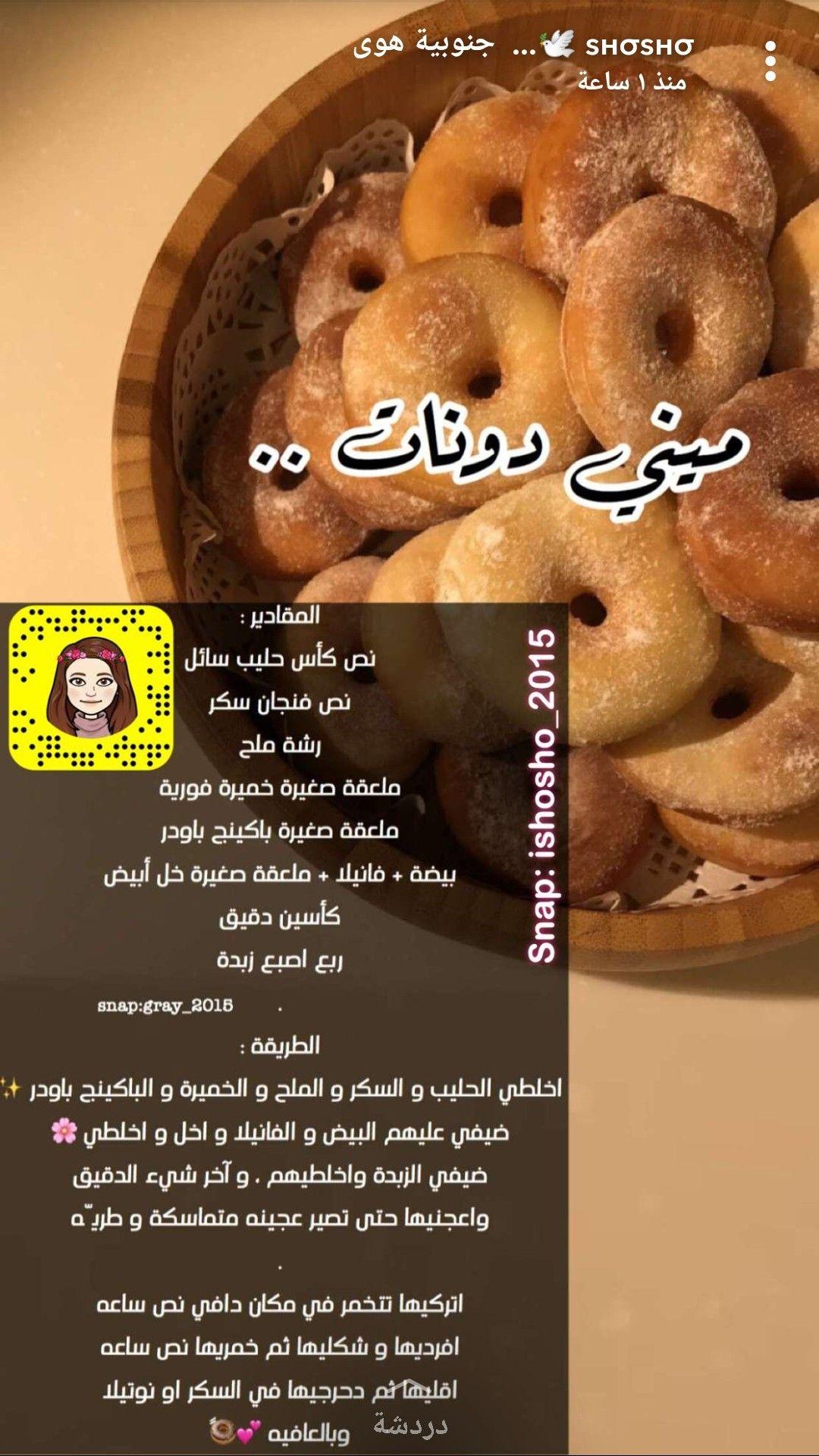 دونات Food Videos Desserts Cooking Recipes Desserts Food Receipes