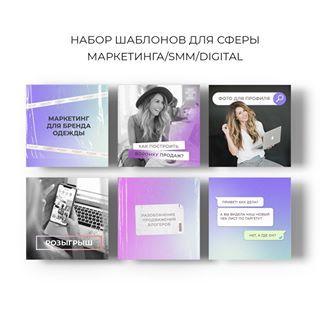 Готовые Шаблоны Для Инстаграм (@instadesign_shop) • Фото и видео в Instagram
