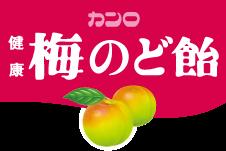 発売25周年 カンロ健康梅のど飴がリニューアル のど飴 飴 梅