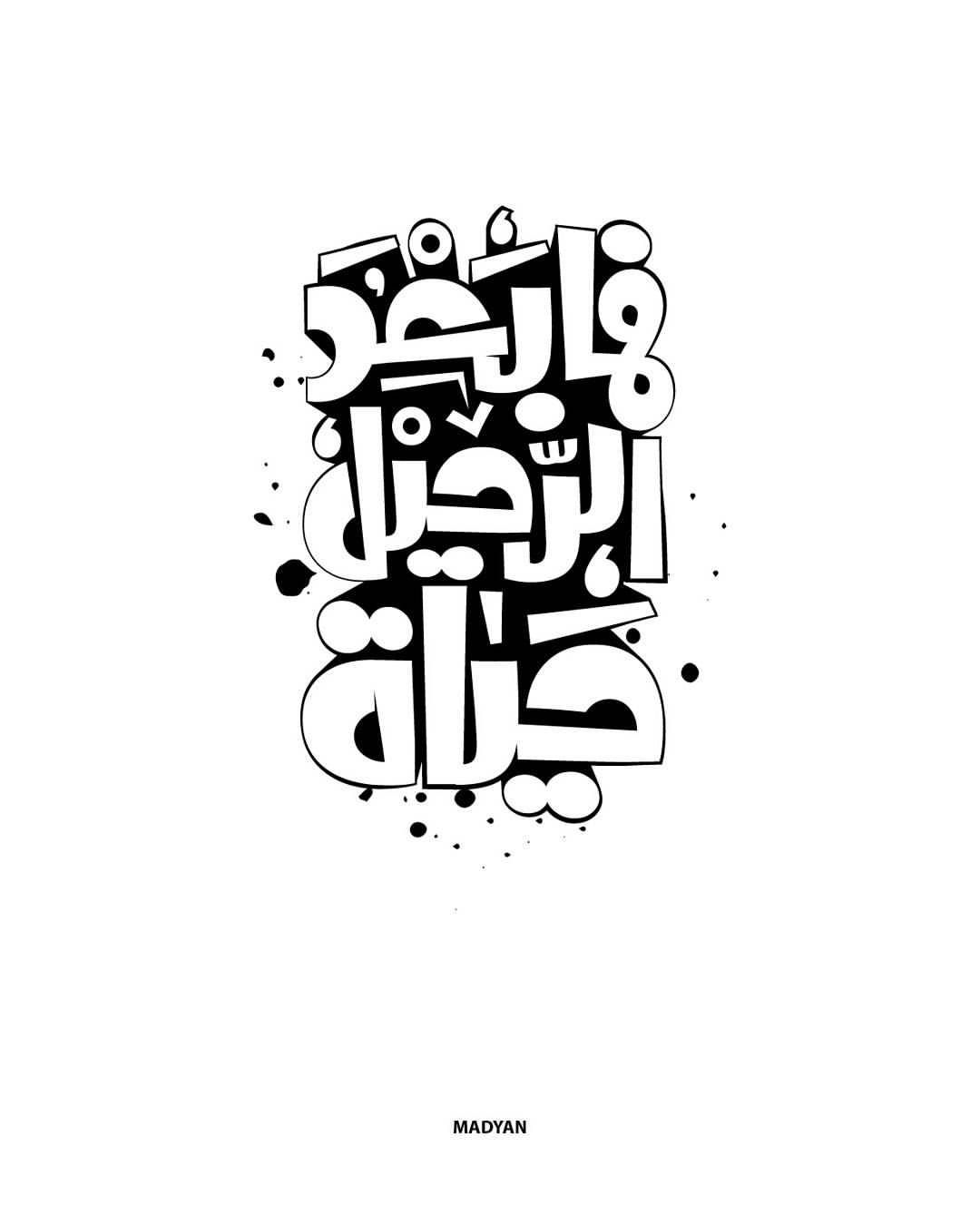 Arabic Quotes Calligraphy Typography Typeface Typo
