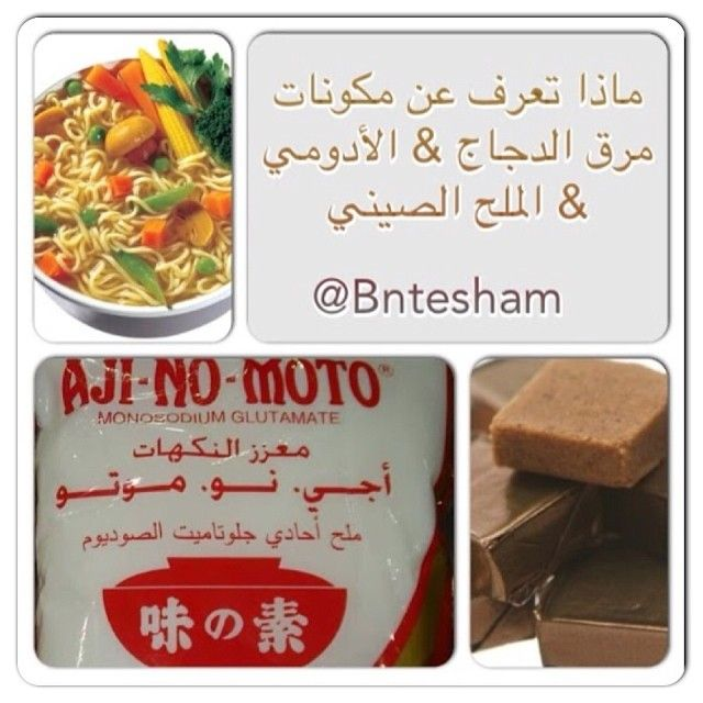 Bntesham On Instagram اولا مما نتألف هذه المنتجات مكعبات الماجى تحتوى على مادة احادى جلوتامات الصوديوم وتعرف هذة ال Food Takeout Container Instagram Posts