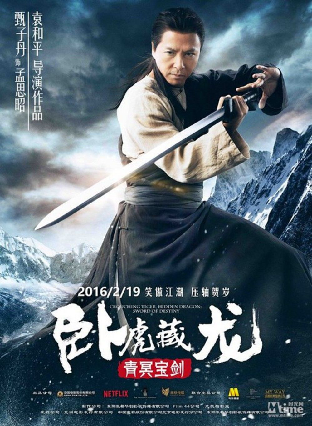tigre et dragon 2 streaming films streaming french dragon kung fu movies et donnie yen movie. Black Bedroom Furniture Sets. Home Design Ideas