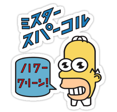 Japanese mr sparkle simpsons dishwasher detergent box by hunnydoll