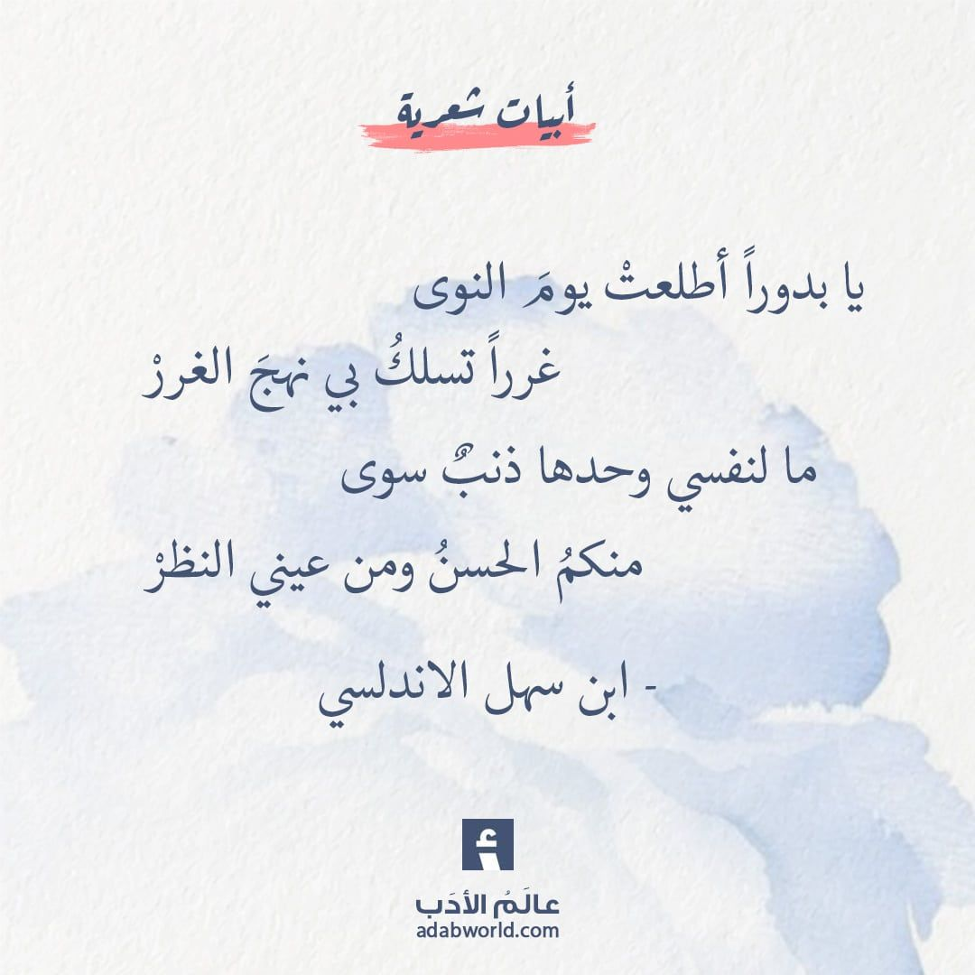 يا بدورا من اجمل ابيات ابن سهل الاندلسي عالم الأدب Arabic Poetry Poems Poetry