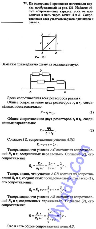 думай как физик pdf