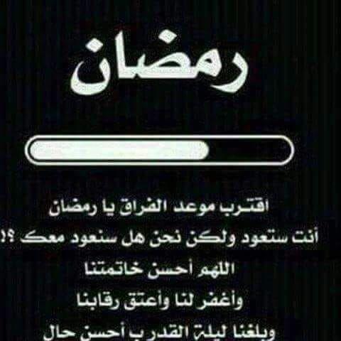 اللهم بلغنا ليلة القدر ولا تحرمنا نورها و بركتها و اجرها وعتقها Islamic Quotes Ramadan Quotes
