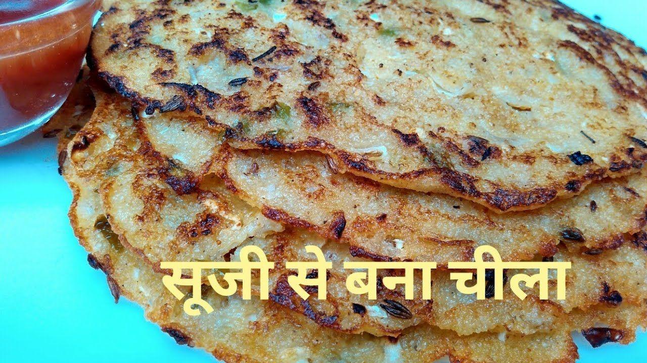 Suji ka cheela recipe in hindi by indian foods created easy rava suji ka cheela recipe in hindi by indian foods created easy rava chilla forumfinder Images