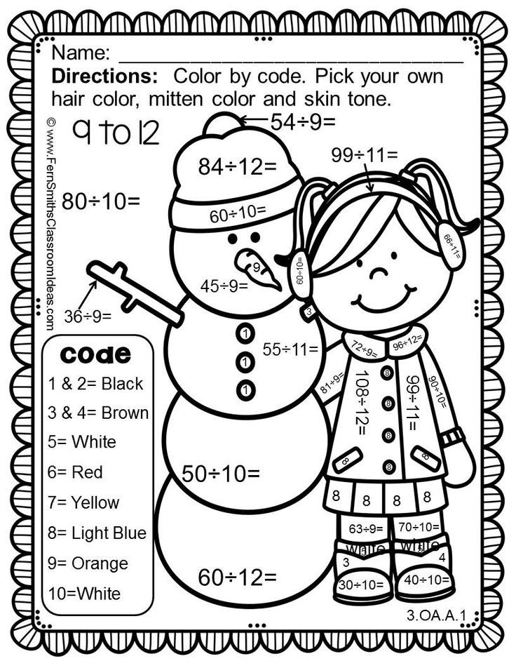 Color By Numbers Winter Math Multiplication and Division Bundle ...