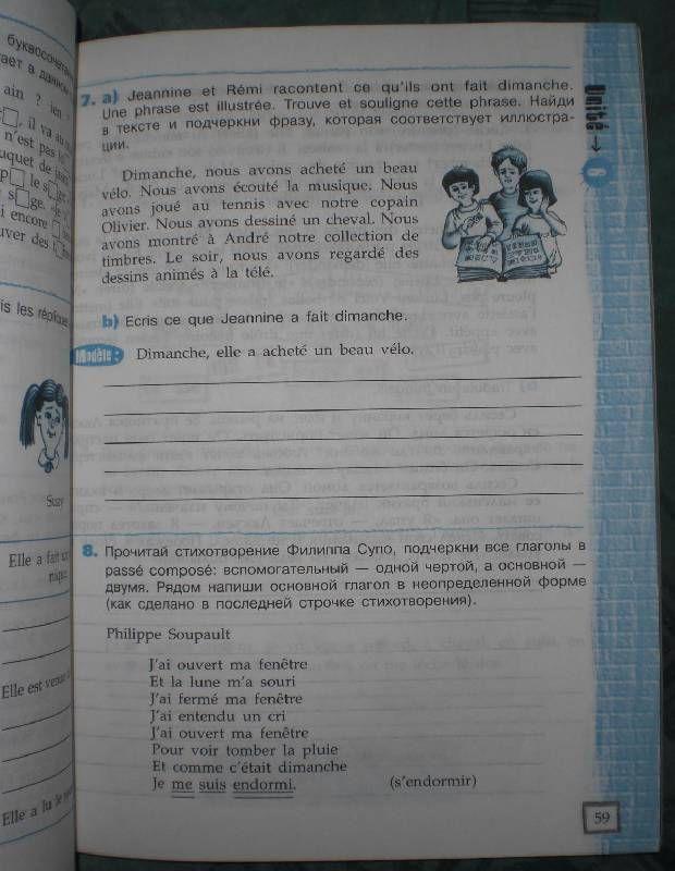 Рабочая тетрадь биология 7 класслатушина ответы