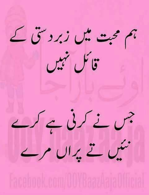 Urdu Poetry For Happy Birthday Jameslemingthon Blog