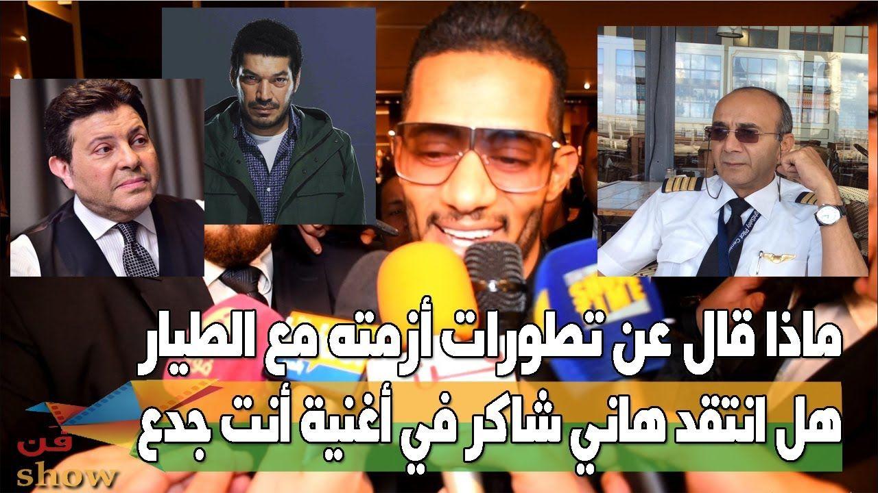 أول رد من محمد رمضان على تحدي باسم سمرة له معنديش وقت Square Sunglasses Men Mens Sunglasses Men