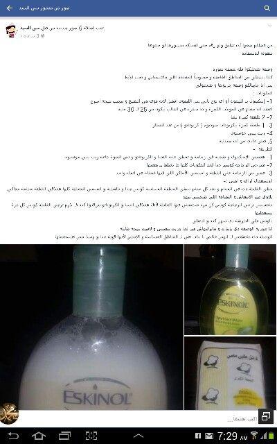 Pin By Eman Abd On البشرة Hand Soap Bottle Shampoo Bottle Soap Bottle