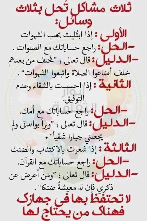 Pin By Rania On كلام جميل Islamic Inspirational Quotes Islamic Love Quotes Islamic Phrases