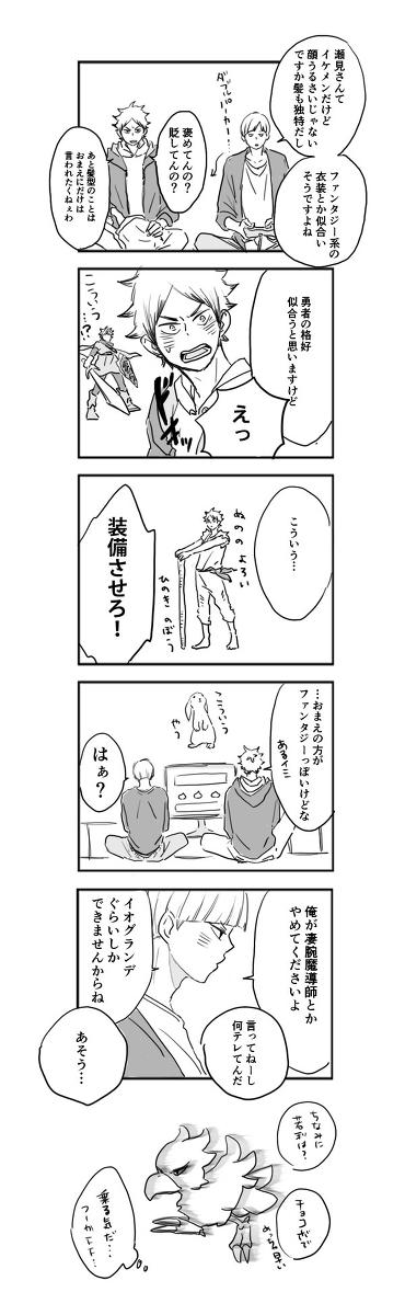 ハイキューログ3※(大体白鳥沢と瀬見白) [26]