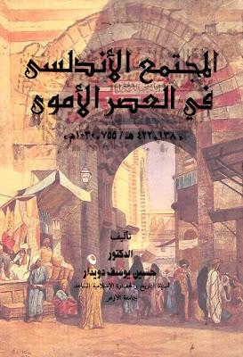 المجتمع الأندلسي في العصر الأموي حسين دويدار Pdf Movie Posters Poster Painting