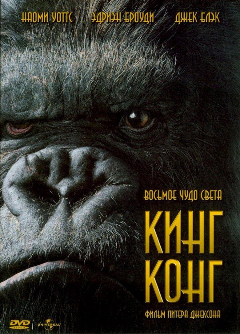 King Kong Chanel Youtube Pelicula Completa King Kong 2005 King Kong Hd Movies Online
