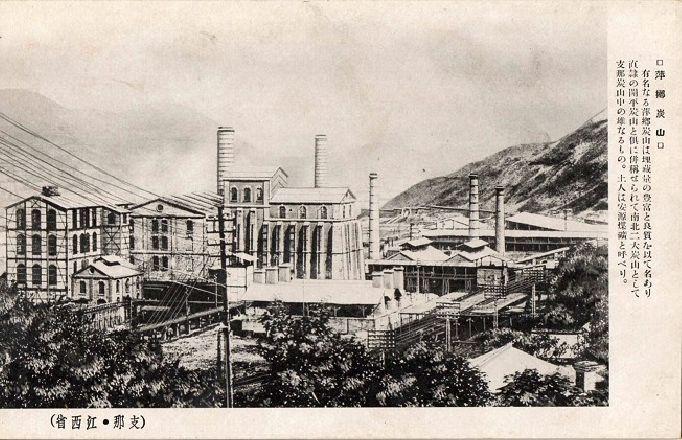 江西省萍乡煤矿 Ping Siang Coal Mine, Kiangsi