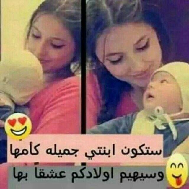 ابنتي المستقبلية Arabic Funny Life Quotes Baby Education