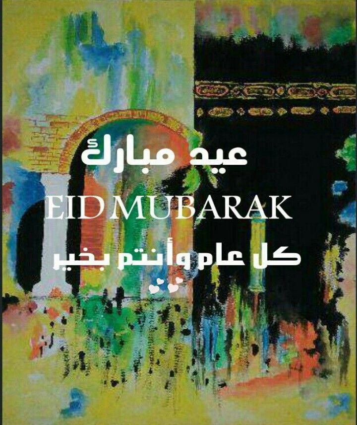 Desertrose كل عام وأنتم بخير أعاده الله عليكم أعوام ا مديدة وأنتم تنعمون بالخير والصحة والعافية والرضا والرضوان من الرحيم الر Eid Cards Painting Eid Mubarak