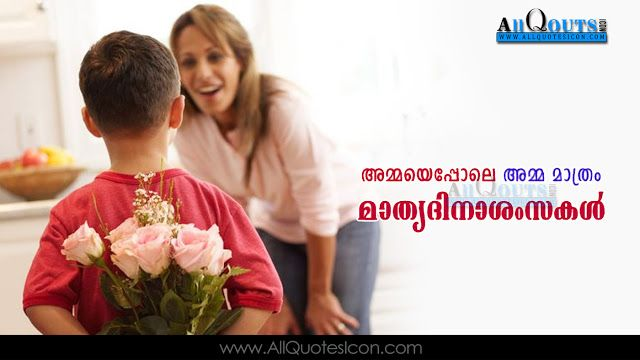 Malayalam Quotes Images Mothers Days Day Greetings Life Inspiration