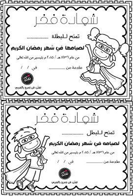 تفن ـن فن ومرح بالعربي شهادات للأطفال الأبطال الذين صاموا في رمضان Muslim Kids Activities Islamic Kids Activities Ramadan Kids