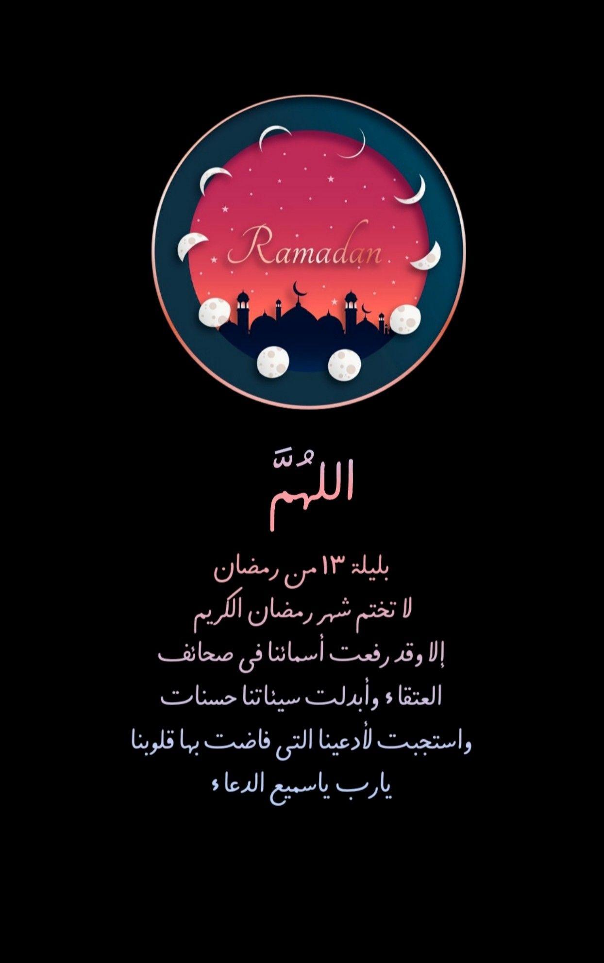 الله م بليلة ١٣ من رمضان لا تختم شهر رمضان الكريم إلا وقد رفعت أسمائنا في صحائف العتقاء وأبدلت سيئاتنا حسنا Ramadan Ramadan Greetings Ramadan Kareem